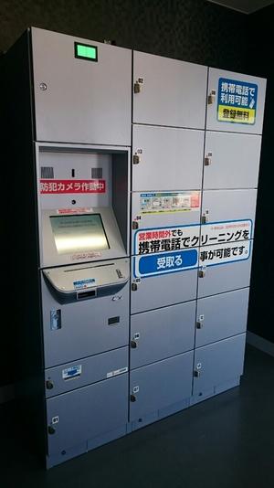 富山西支店 無人渡しサービス開始!!のチラシ