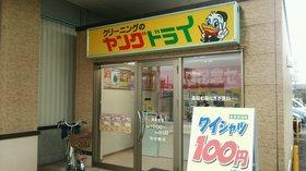 バロー丸岡店の外観写真