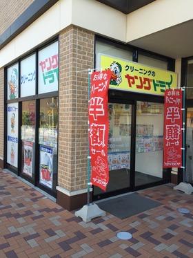マックスバリュ長太ノ浦店の外観写真