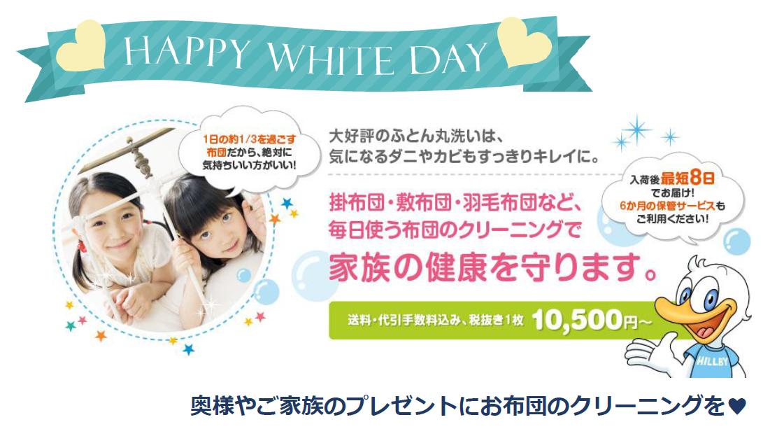 ホワイトデー画像.png