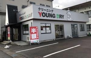 西田地方店(にしでんじがたてん)オープンのチラシ
