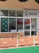 フレンドマート八幡鷹飼店オープンのチラシ