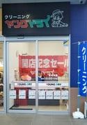大阪屋新庄店オープンしました!のチラシ