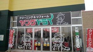 Aコープ北安田店リニューアルオープン!のチラシ