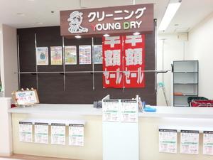 清水屋藤ヶ丘店オープン!のチラシ