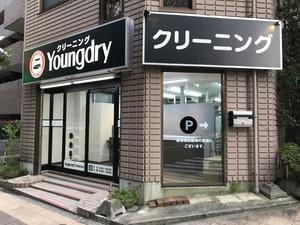 宝塚湯本店 本日リニューアルオープン!のチラシ