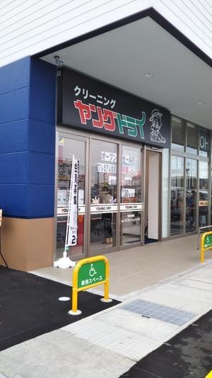 大阪屋下堀店オープンのチラシ