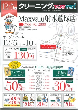 Maxvalu射水鷲塚店オープンのチラシ