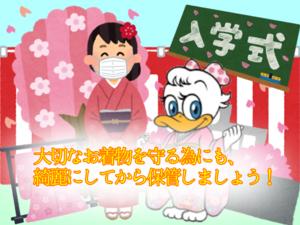 入学式シーズン☆お着物はぜひクリーニングへ☆のチラシ