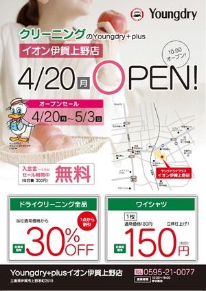 イオン伊賀上野店 OPEN !!のチラシ