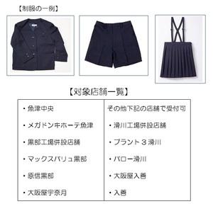 富山県 魚津市・黒部市の学校用制服クリーニング無料サービスのチラシ
