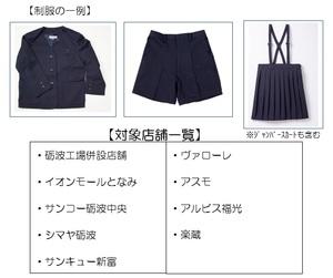 富山県砺波市の学校用制服クリーニング無料サービスのチラシ