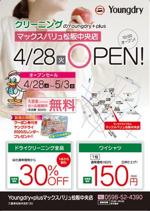 マックスバリュ松坂中央店 OPEN!!のチラシ