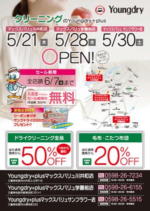 マックスバリュ学園前店  OPEN!!のチラシ