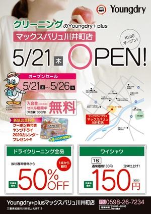 マックスバリュ川井町店 OPEN!のチラシ