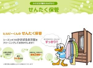 非接触型サービスのおすすめ◆洗たく保管◆のチラシ