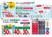 野村店  RENEWAL OPEN!!のチラシ