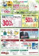大町店  RENEWAL OPEN!!のチラシ