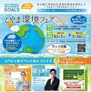 とやま環境フェア2021 in Web 開催のお知らせのチラシ