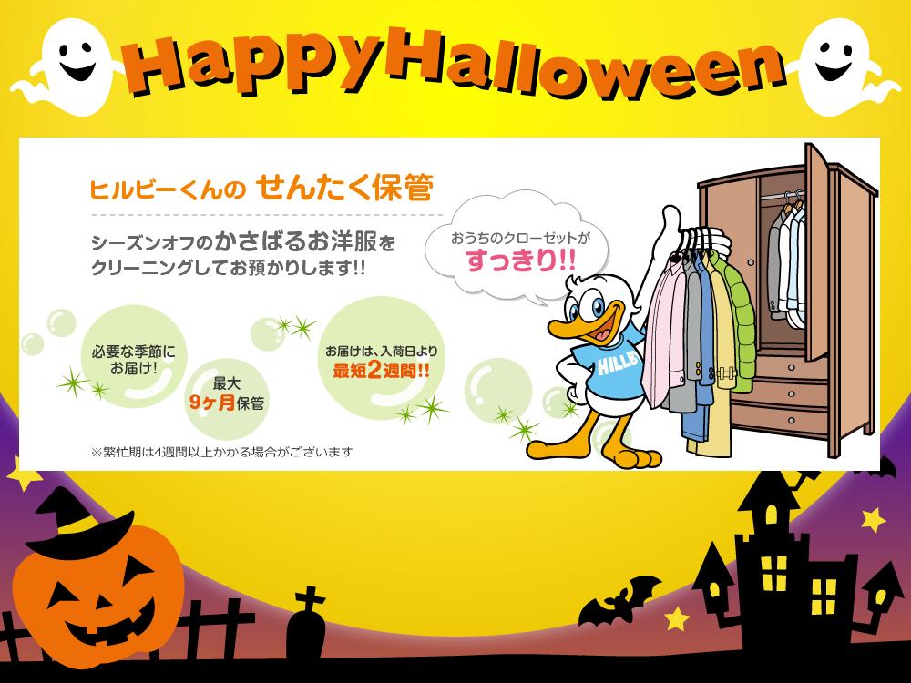 halloween-10560-2.png